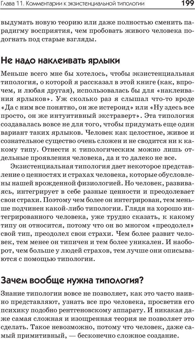 PDF. Типы людей. Взгляд из XXI века. Махарам Р. Страница 196. Читать онлайн