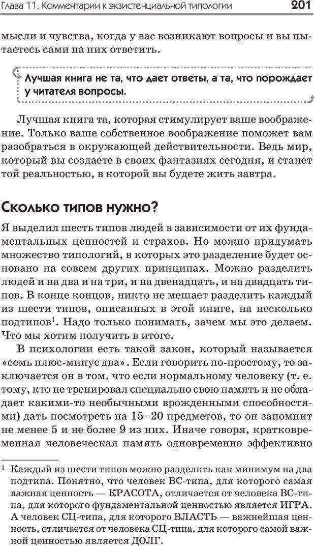 PDF. Типы людей. Взгляд из XXI века. Махарам Р. Страница 198. Читать онлайн