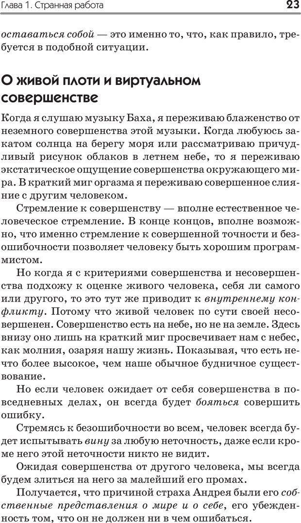 PDF. Типы людей. Взгляд из XXI века. Махарам Р. Страница 20. Читать онлайн