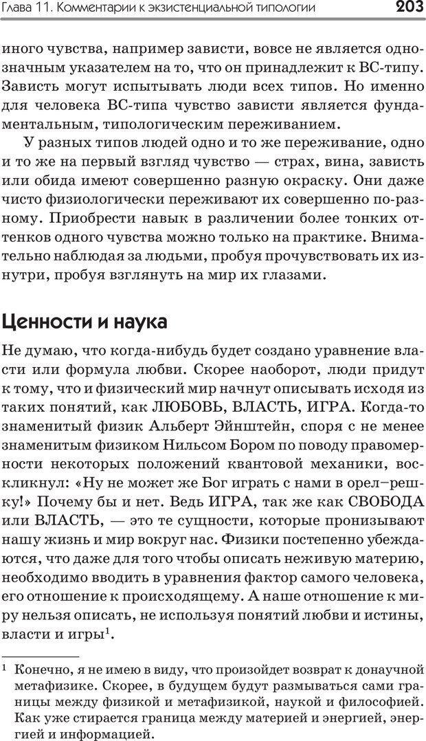 PDF. Типы людей. Взгляд из XXI века. Махарам Р. Страница 200. Читать онлайн