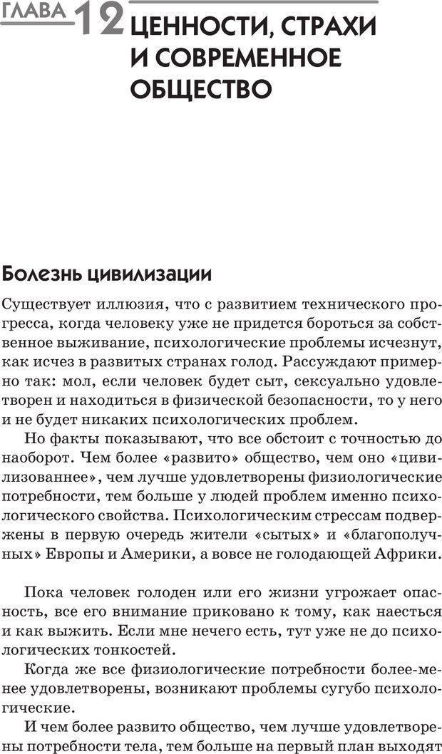 PDF. Типы людей. Взгляд из XXI века. Махарам Р. Страница 201. Читать онлайн