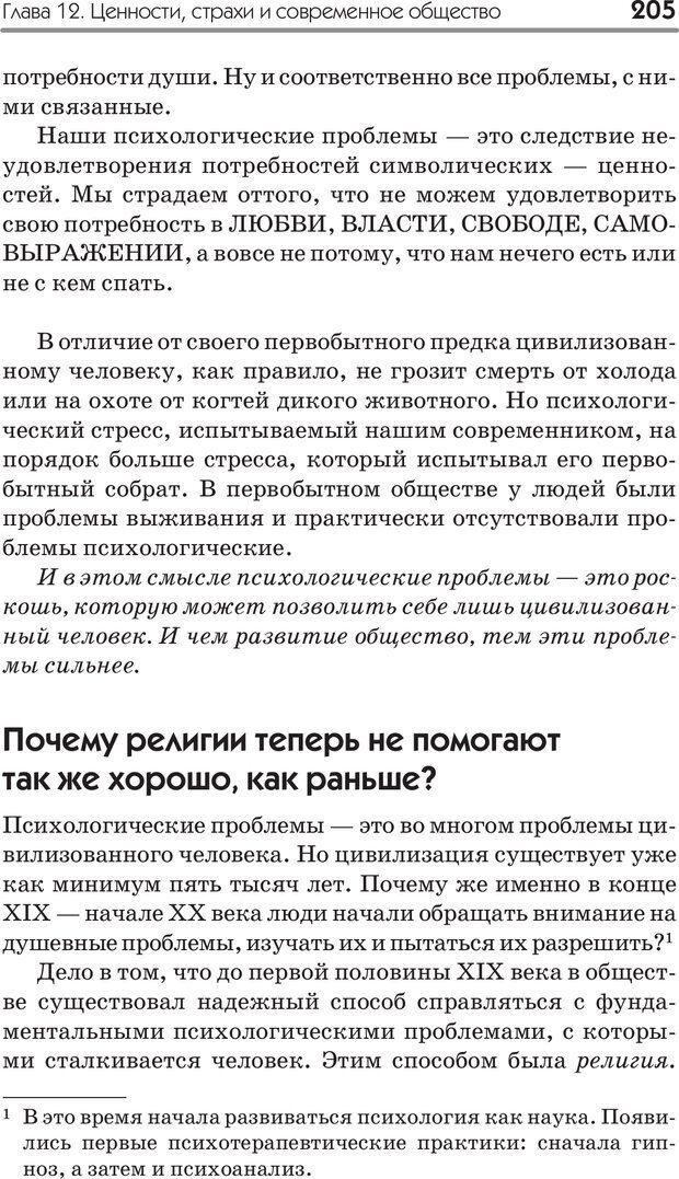 PDF. Типы людей. Взгляд из XXI века. Махарам Р. Страница 202. Читать онлайн