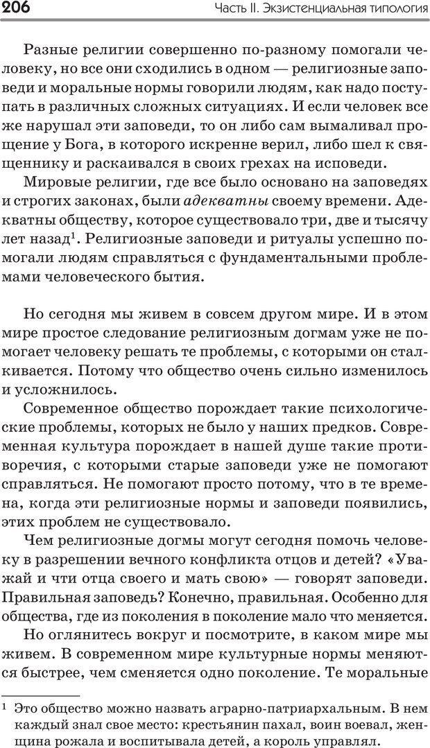 PDF. Типы людей. Взгляд из XXI века. Махарам Р. Страница 203. Читать онлайн