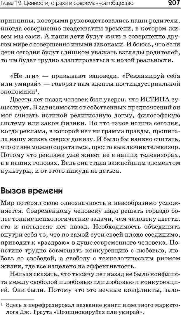 PDF. Типы людей. Взгляд из XXI века. Махарам Р. Страница 204. Читать онлайн