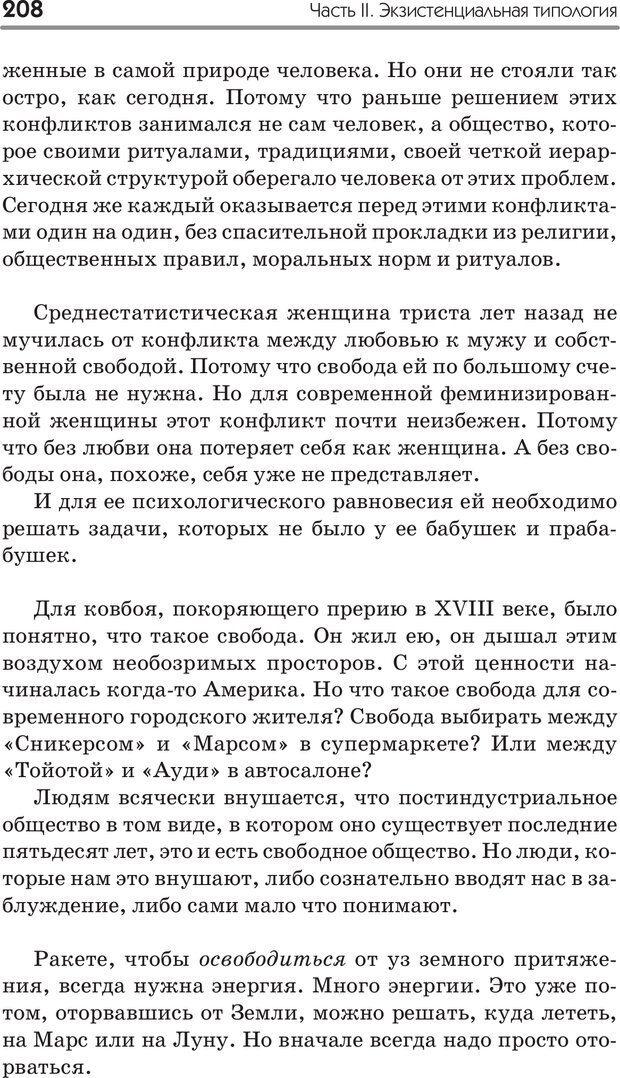 PDF. Типы людей. Взгляд из XXI века. Махарам Р. Страница 205. Читать онлайн