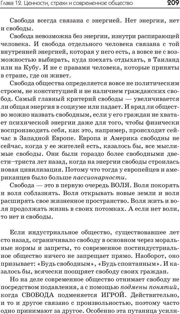 PDF. Типы людей. Взгляд из XXI века. Махарам Р. Страница 206. Читать онлайн