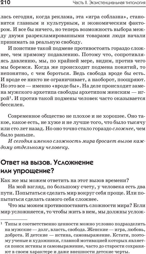 PDF. Типы людей. Взгляд из XXI века. Махарам Р. Страница 207. Читать онлайн