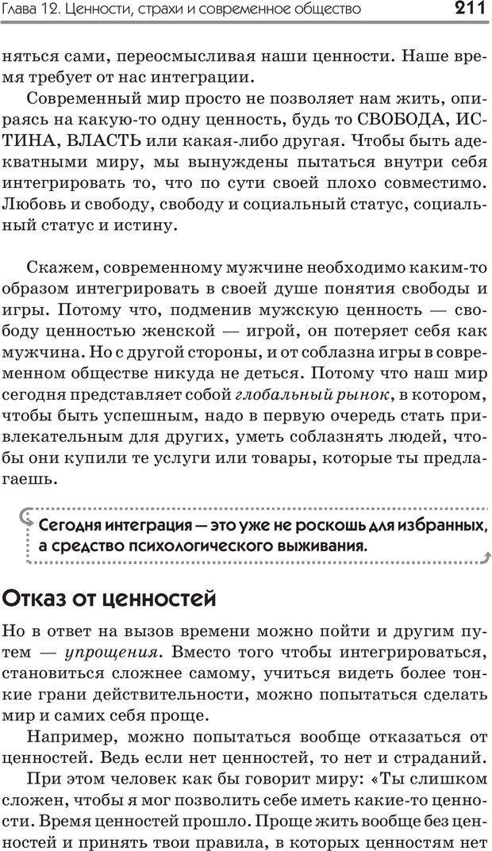 PDF. Типы людей. Взгляд из XXI века. Махарам Р. Страница 208. Читать онлайн