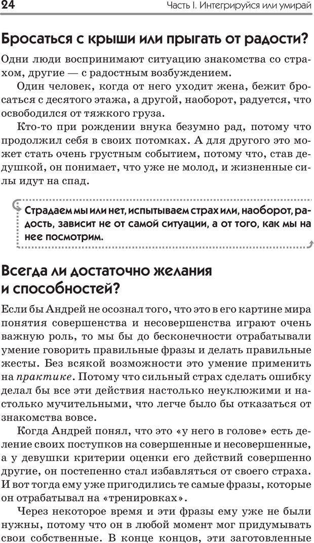 PDF. Типы людей. Взгляд из XXI века. Махарам Р. Страница 21. Читать онлайн