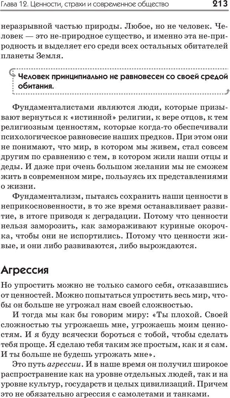 PDF. Типы людей. Взгляд из XXI века. Махарам Р. Страница 210. Читать онлайн