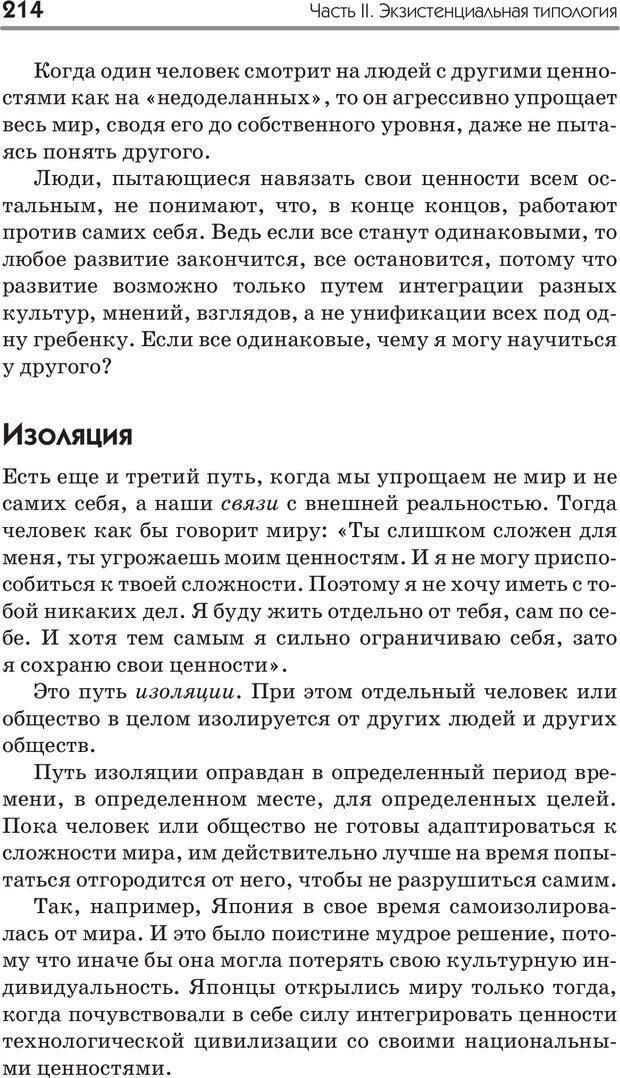 PDF. Типы людей. Взгляд из XXI века. Махарам Р. Страница 211. Читать онлайн