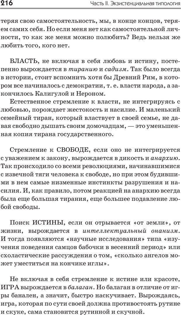 PDF. Типы людей. Взгляд из XXI века. Махарам Р. Страница 213. Читать онлайн