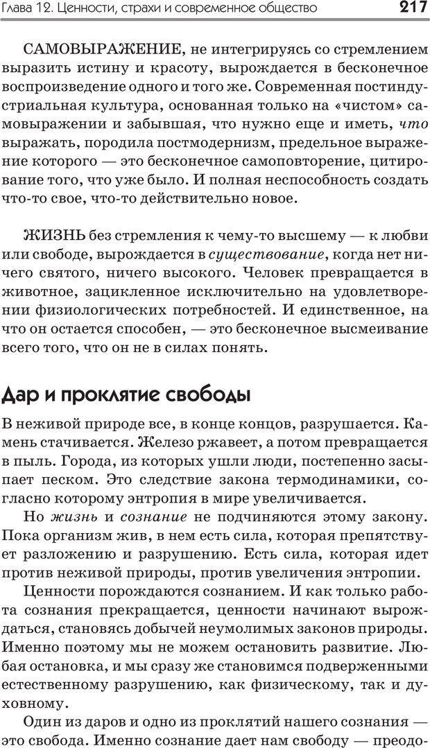 PDF. Типы людей. Взгляд из XXI века. Махарам Р. Страница 214. Читать онлайн
