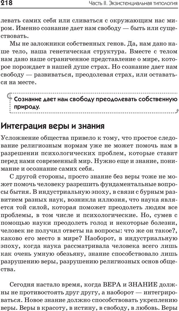 PDF. Типы людей. Взгляд из XXI века. Махарам Р. Страница 215. Читать онлайн