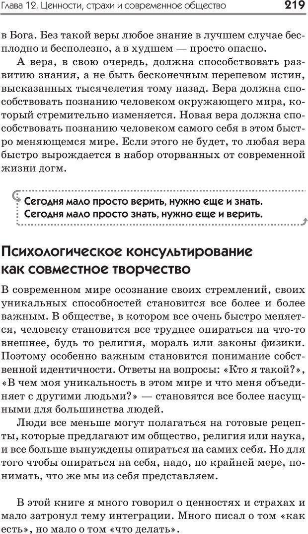 PDF. Типы людей. Взгляд из XXI века. Махарам Р. Страница 216. Читать онлайн