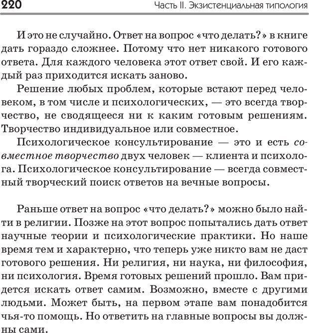PDF. Типы людей. Взгляд из XXI века. Махарам Р. Страница 217. Читать онлайн