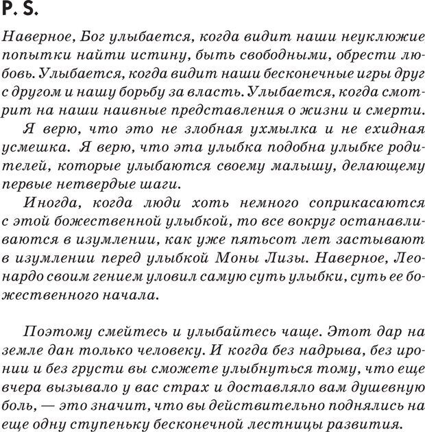 PDF. Типы людей. Взгляд из XXI века. Махарам Р. Страница 218. Читать онлайн