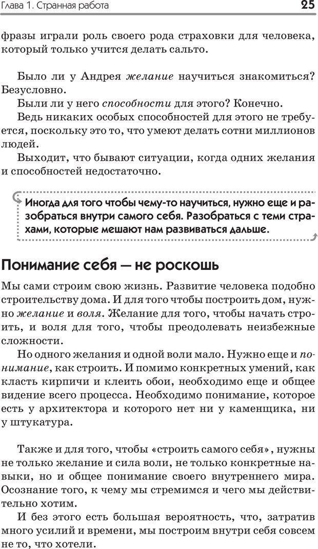 PDF. Типы людей. Взгляд из XXI века. Махарам Р. Страница 22. Читать онлайн