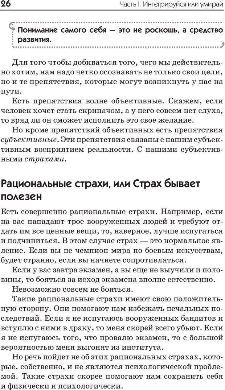 PDF. Типы людей. Взгляд из XXI века. Махарам Р. Страница 23. Читать онлайн