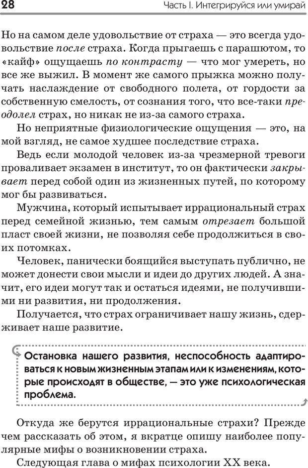 PDF. Типы людей. Взгляд из XXI века. Махарам Р. Страница 25. Читать онлайн