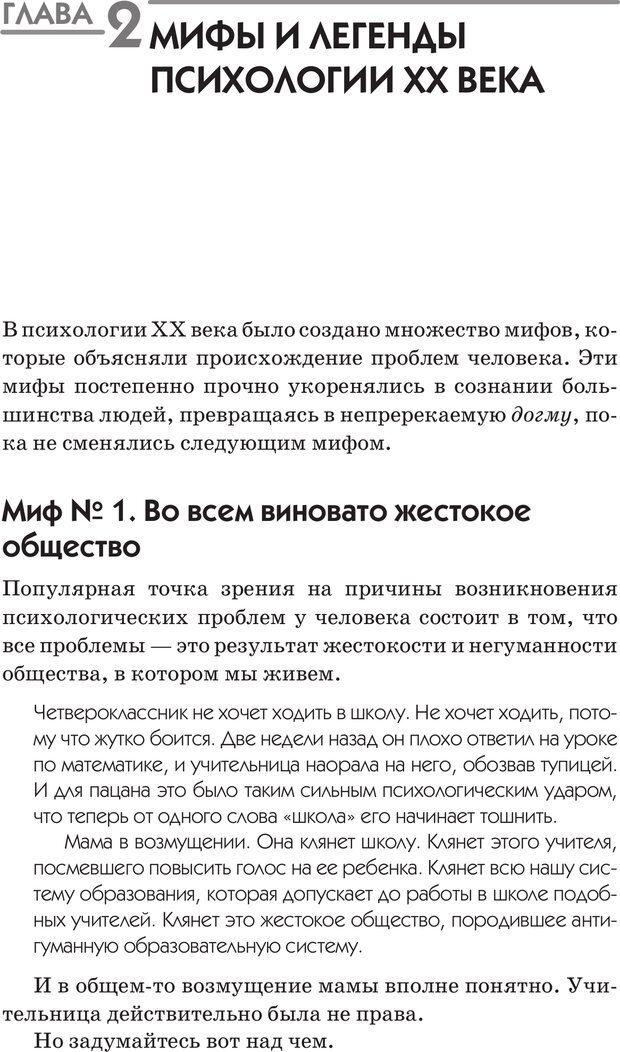 PDF. Типы людей. Взгляд из XXI века. Махарам Р. Страница 26. Читать онлайн