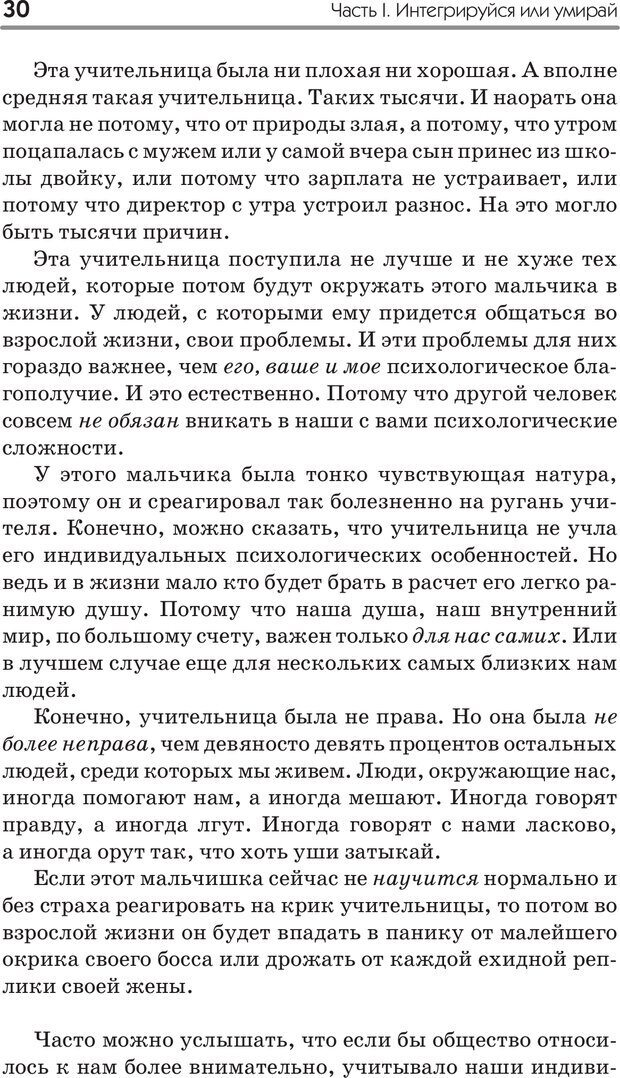 PDF. Типы людей. Взгляд из XXI века. Махарам Р. Страница 27. Читать онлайн