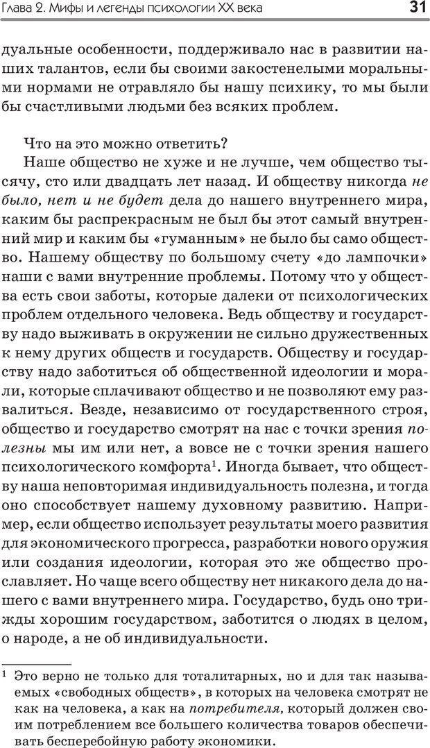 PDF. Типы людей. Взгляд из XXI века. Махарам Р. Страница 28. Читать онлайн