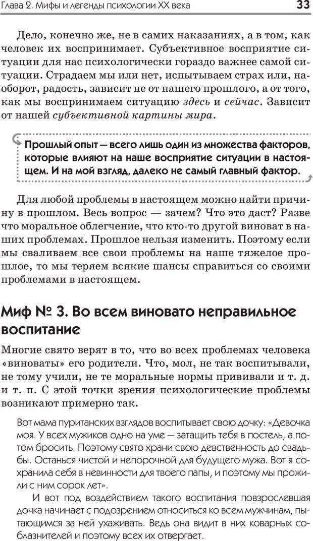 PDF. Типы людей. Взгляд из XXI века. Махарам Р. Страница 30. Читать онлайн