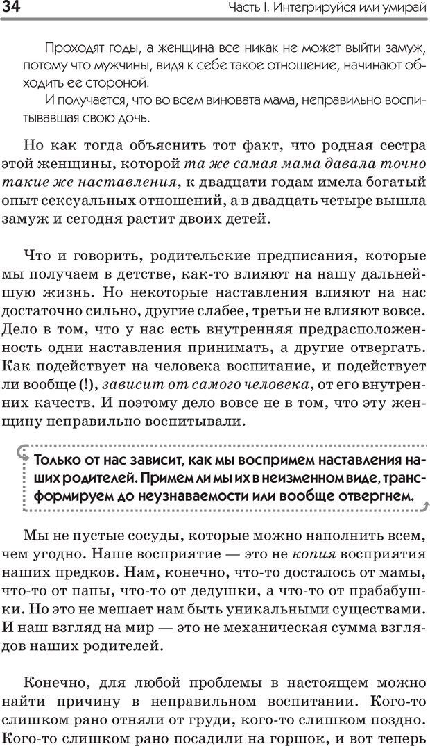 PDF. Типы людей. Взгляд из XXI века. Махарам Р. Страница 31. Читать онлайн