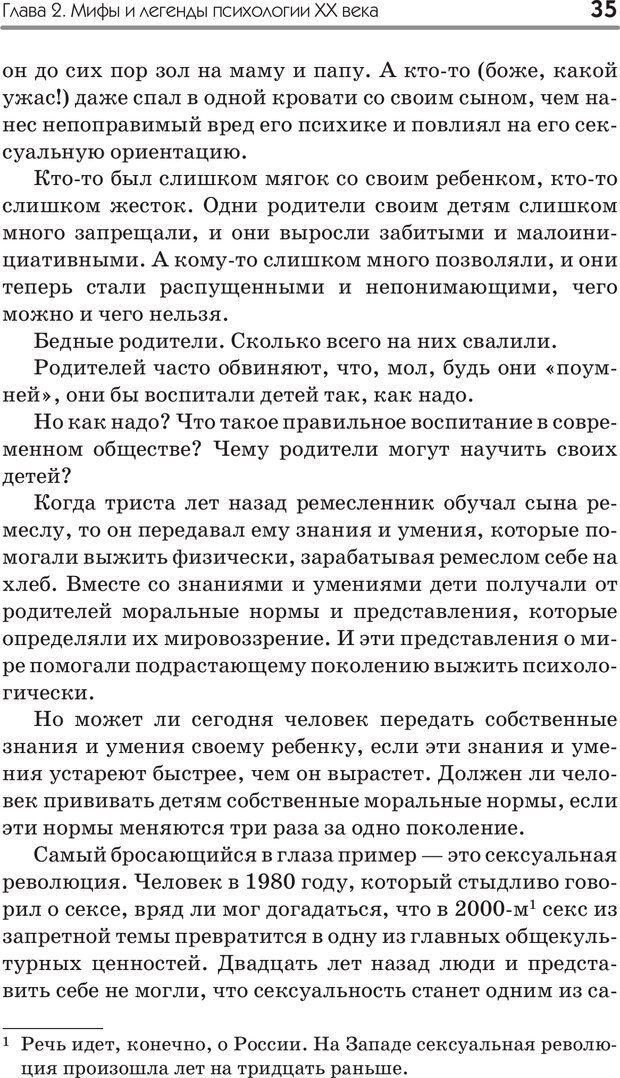 PDF. Типы людей. Взгляд из XXI века. Махарам Р. Страница 32. Читать онлайн