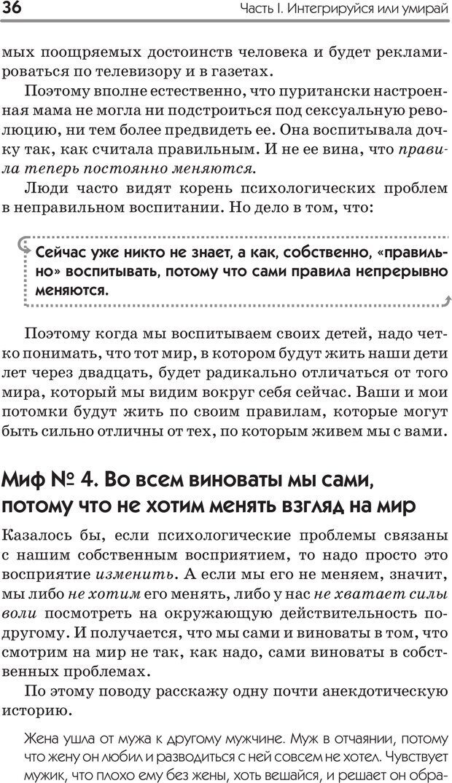 PDF. Типы людей. Взгляд из XXI века. Махарам Р. Страница 33. Читать онлайн