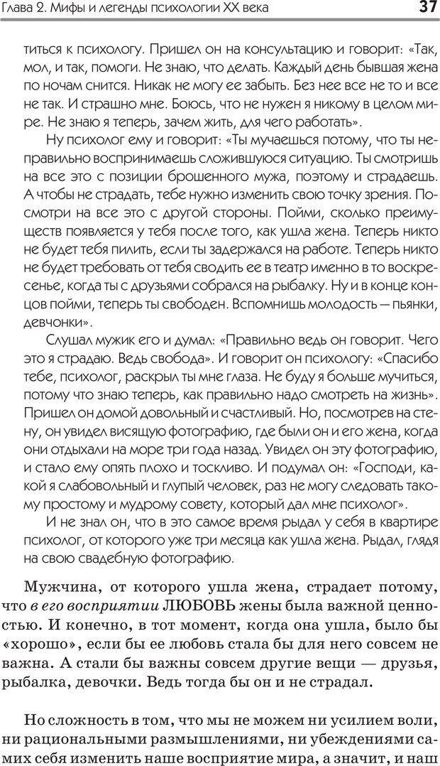 PDF. Типы людей. Взгляд из XXI века. Махарам Р. Страница 34. Читать онлайн