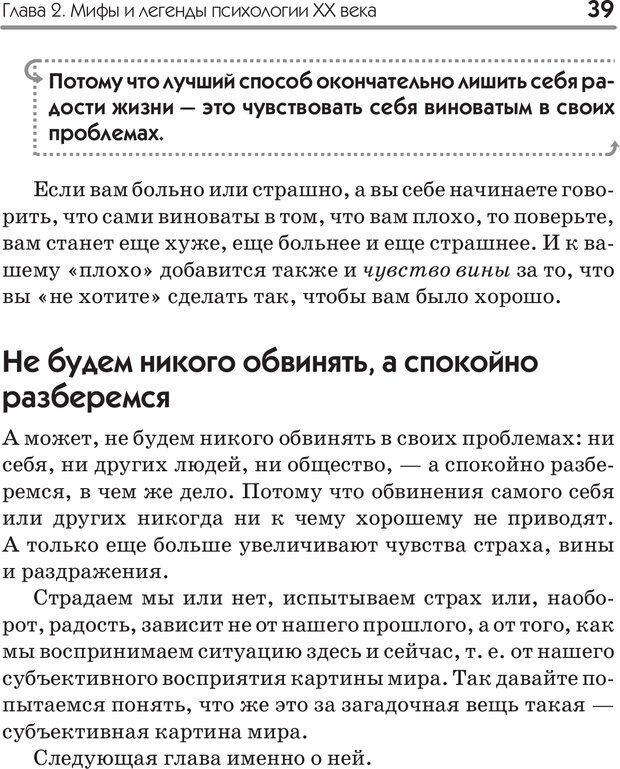 PDF. Типы людей. Взгляд из XXI века. Махарам Р. Страница 36. Читать онлайн