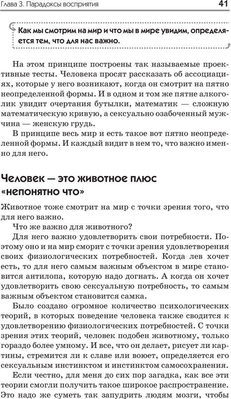 PDF. Типы людей. Взгляд из XXI века. Махарам Р. Страница 38. Читать онлайн