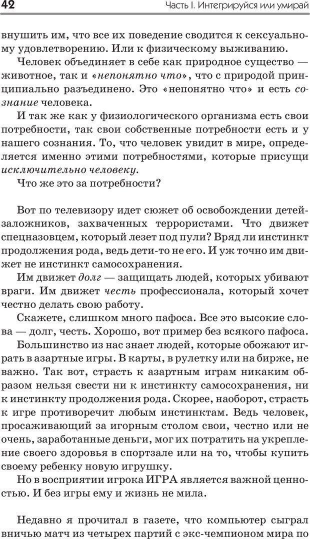 PDF. Типы людей. Взгляд из XXI века. Махарам Р. Страница 39. Читать онлайн