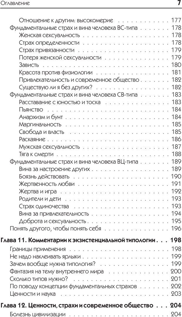 PDF. Типы людей. Взгляд из XXI века. Махарам Р. Страница 4. Читать онлайн