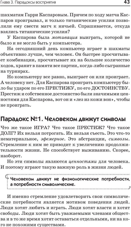 PDF. Типы людей. Взгляд из XXI века. Махарам Р. Страница 40. Читать онлайн