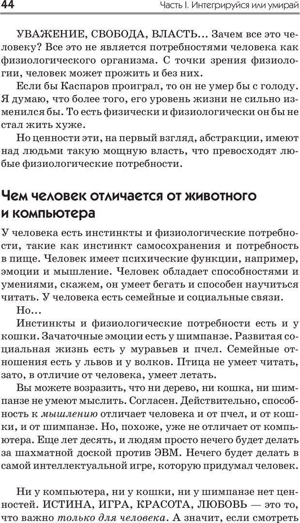 PDF. Типы людей. Взгляд из XXI века. Махарам Р. Страница 41. Читать онлайн