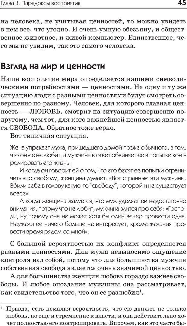 PDF. Типы людей. Взгляд из XXI века. Махарам Р. Страница 42. Читать онлайн