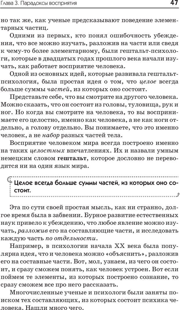 PDF. Типы людей. Взгляд из XXI века. Махарам Р. Страница 44. Читать онлайн