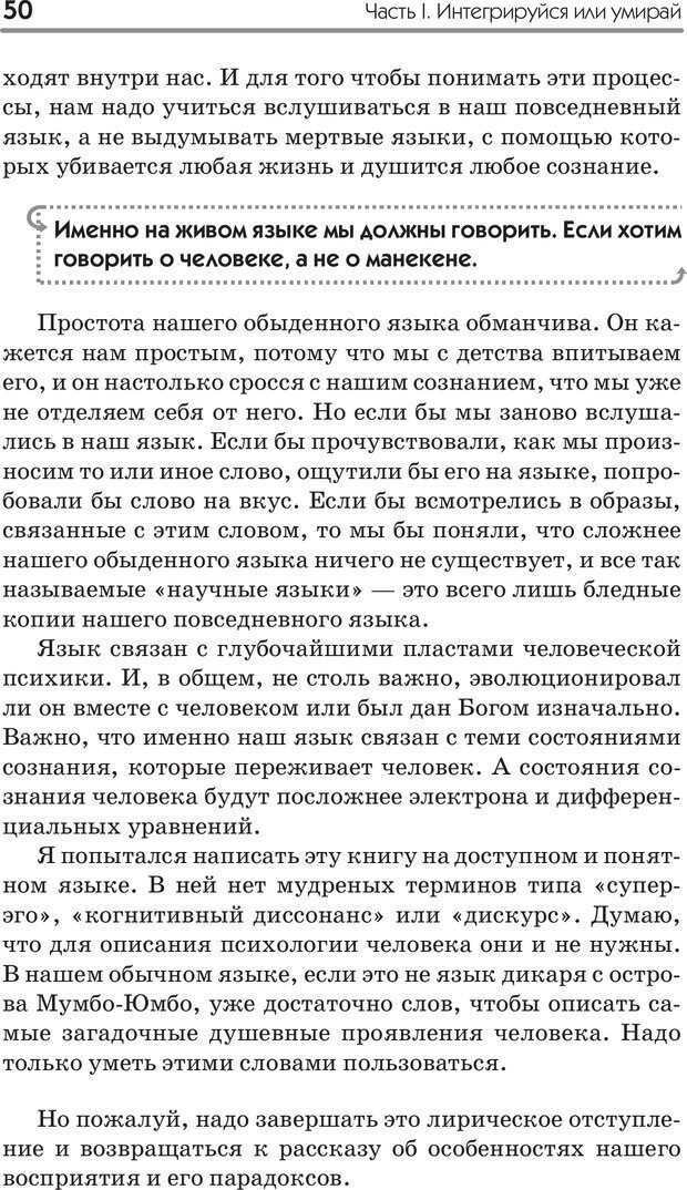 PDF. Типы людей. Взгляд из XXI века. Махарам Р. Страница 47. Читать онлайн