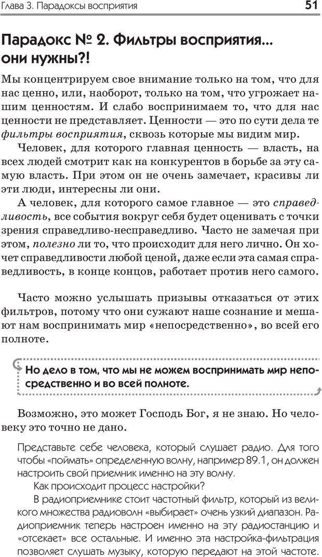 PDF. Типы людей. Взгляд из XXI века. Махарам Р. Страница 48. Читать онлайн