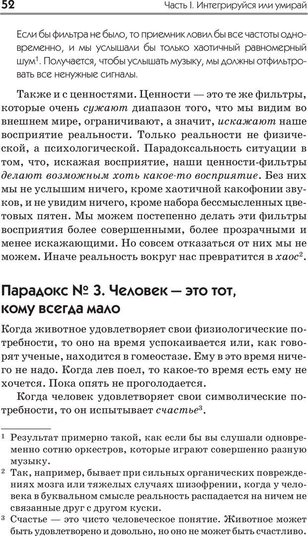 PDF. Типы людей. Взгляд из XXI века. Махарам Р. Страница 49. Читать онлайн
