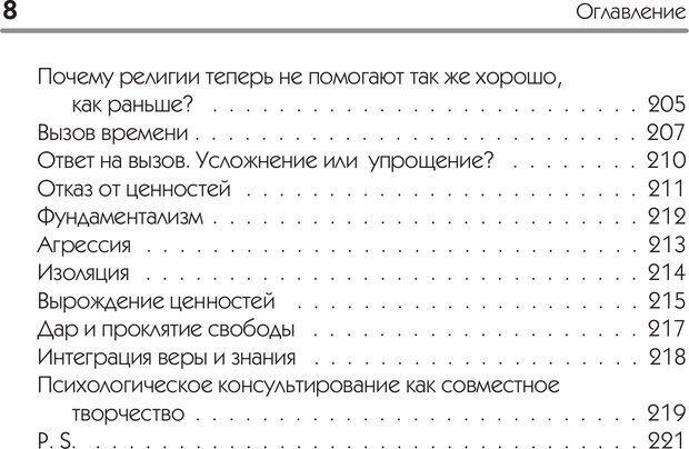 PDF. Типы людей. Взгляд из XXI века. Махарам Р. Страница 5. Читать онлайн