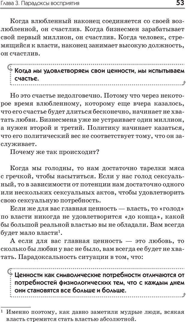 PDF. Типы людей. Взгляд из XXI века. Махарам Р. Страница 50. Читать онлайн
