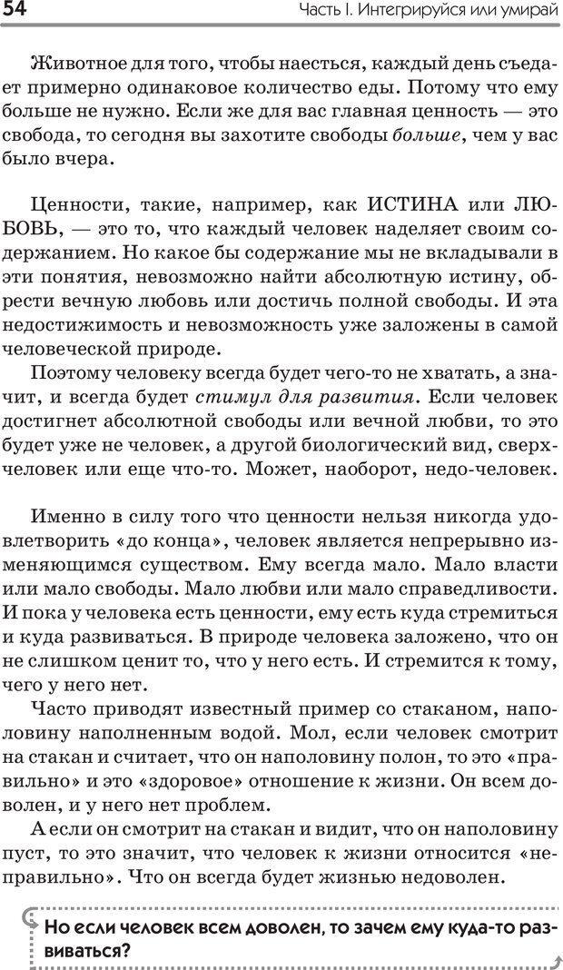 PDF. Типы людей. Взгляд из XXI века. Махарам Р. Страница 51. Читать онлайн