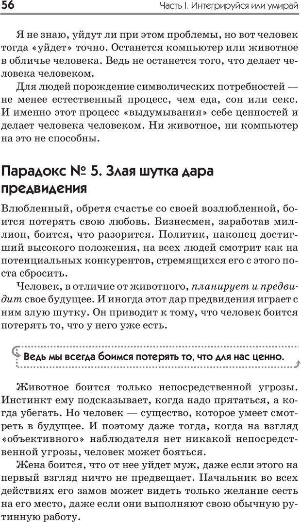 PDF. Типы людей. Взгляд из XXI века. Махарам Р. Страница 53. Читать онлайн
