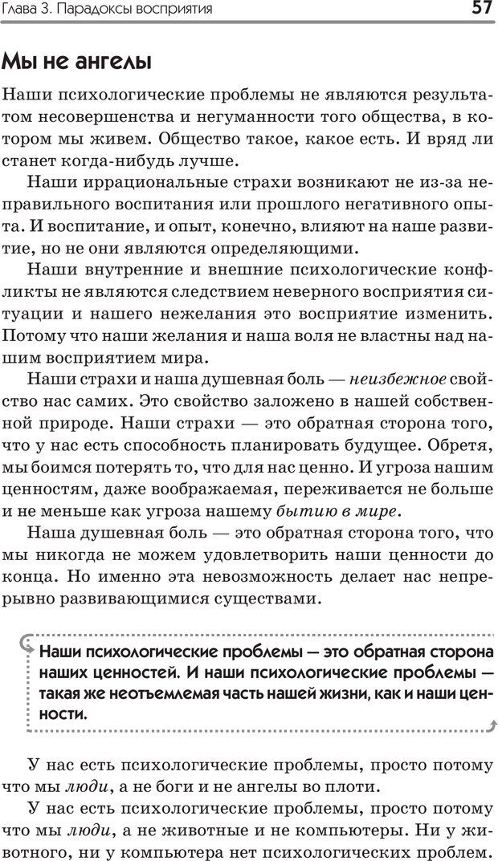 PDF. Типы людей. Взгляд из XXI века. Махарам Р. Страница 54. Читать онлайн