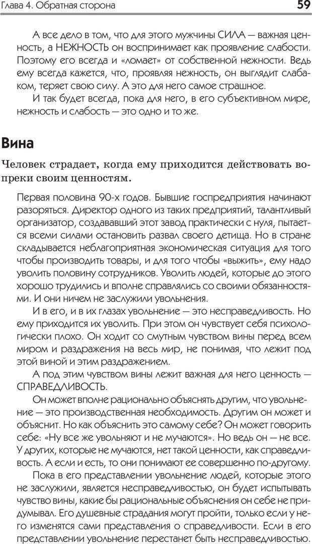 PDF. Типы людей. Взгляд из XXI века. Махарам Р. Страница 56. Читать онлайн