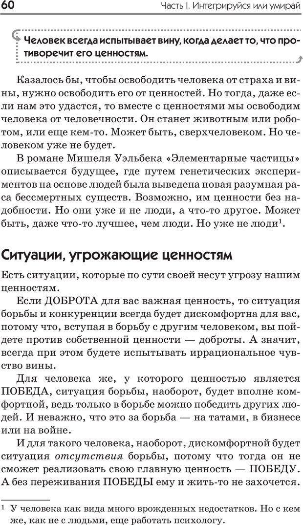 PDF. Типы людей. Взгляд из XXI века. Махарам Р. Страница 57. Читать онлайн